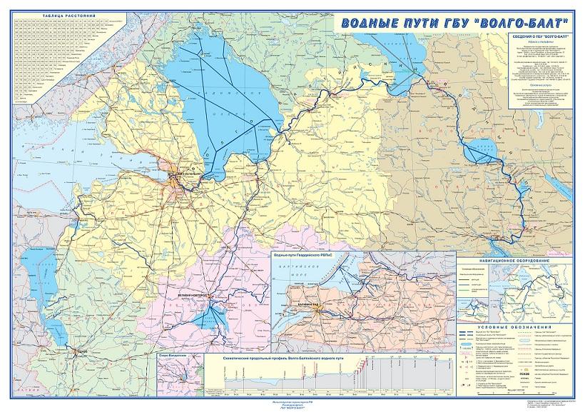 Карта «Водные пути ГБУ «